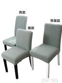 家用連體彈力椅套餐廳通用餐椅套座椅套餐桌椅子套罩簡約現代布藝 polygirl