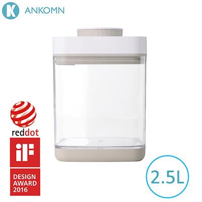 真空保鮮盒 Ankomn Savior 2.5L  無耗電真空保鮮盒 全館免運
