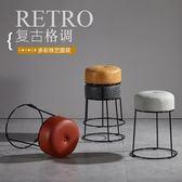 【優選】鐵圓凳子餐桌凳時尚創意高凳客廳小椅子
