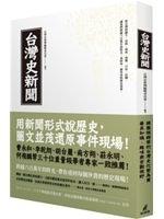 二手書博民逛書店 《台灣史新聞》 R2Y ISBN:9862620633│曹銘宗