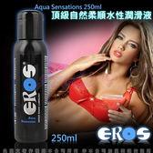 情趣用品-德國Eros 頂級自然柔順水性潤滑液-250ml 絲綢般的觸感