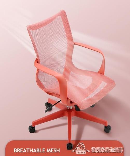 人體工學椅 椅電腦椅舒適久坐靠背辦公椅休閑全網學習椅【快速出貨】