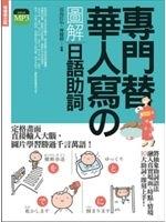二手書 專門替華人寫的圖解日語助詞:不需要動詞變化,就能清楚傳達句意的 R2Y 9866703649