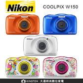 Nikon COOLPIX W150  防水 防寒 防摔 送32G高速卡+專用電池+手指環背帶+4大好禮 公司貨