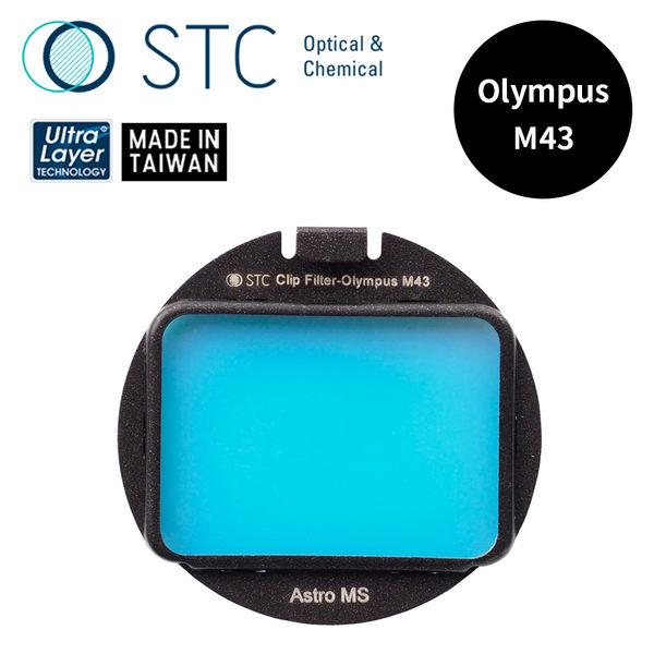 【STC】Clip Filter Astro MS 內置型光害濾鏡 for Olympus M43