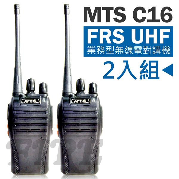 ◤超長距離!免執照!訊號升級◢【MTS】C16 FRS UHF 訊號升級版 業務型無線電對講機C-16(2支裝)