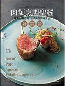 肉類烹調聖經:熟度漸層X料理器具X加熱科學 專業主廚必備 法式肉品調理大全