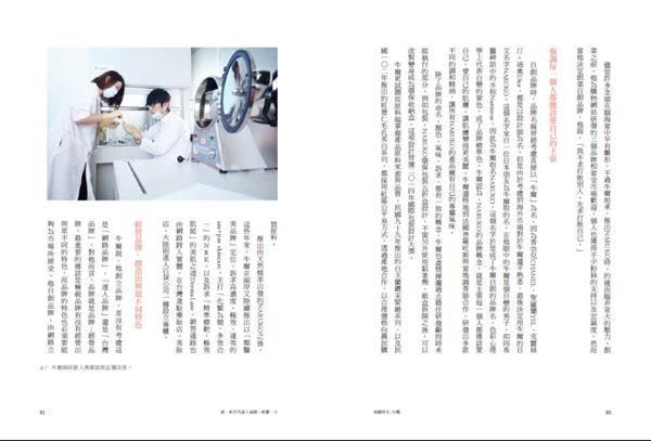 (二手書)美麗時光,台灣。在世界放光芒!25個美妝品牌傳奇與動人故事。