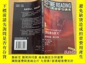 二手書博民逛書店罕見牀頭燈英語學習讀本:巴斯克維爾獵犬Y5435 改編:Robe