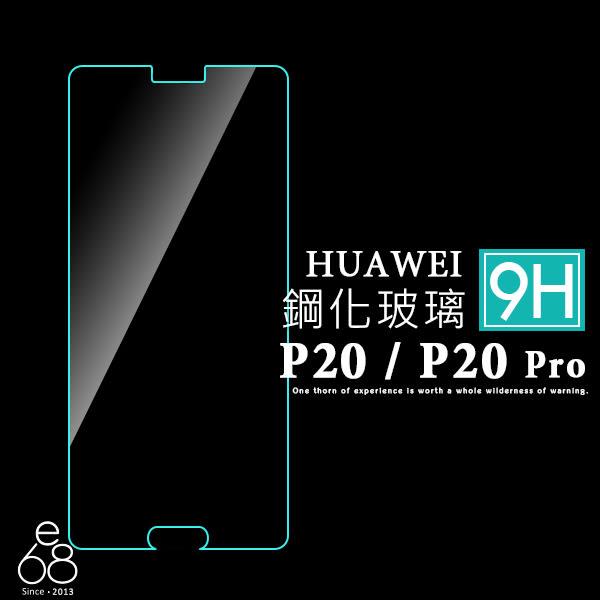 9H 鋼化玻璃 華為 P20 / P20 Pro 保護貼 螢幕 保護 防刮 防爆 鋼化 手機 玻璃貼 貼 膜