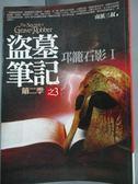 【書寶二手書T8/一般小說_LEU】盜墓筆記第二季(3)-邛籠石影I_南派三叔