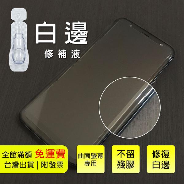 浮邊救星【白邊修補液】免使用UV燈設計 自動固化 浮邊修復 白邊修補 公差 貼膜白邊填充劑