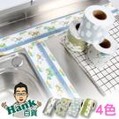 ★7-11限今日299免運★自黏水槽防水貼 廚房水槽吸濕防水貼 浴室洗臉台吸水貼 靜電吸水貼【F0393】