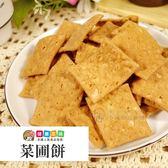 健康本味菜圃餅 250g 餅乾 [TW00315] 千御國際