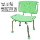 洗澡椅 鋁製 背可拆(綠色)7006