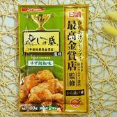 日清最高金賞炸雞粉-柚子鹽 100g【4902110314731】(廚房美味)