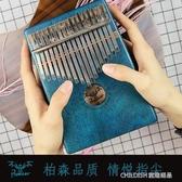 卡林巴琴拇指琴kalimba手指鋼琴卡淋巴琴17音初學者撥馬林巴琴克 童趣潮品