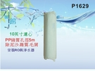 【水築館淨水】10英吋紙包裝PP5m棉質濾心.餐飲濾水器.淨水器.水族箱.魚缸濾水(貨號P1629)