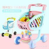 兒童過家家購物車男女孩兒童仿真超市大號手推車切水果切切樂玩具 js6384『miss洛羽』