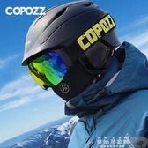 滑雪頭盔 COPOZZ滑雪頭盔輕質戶外運動裝備男女成人款保暖防風騎行登山【美物居家館】