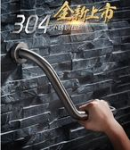廁所扶手-304不銹鋼拉絲衛生間馬桶拉手廁所防滑欄桿殘疾老人浴室安全扶手 完美情人館YXS