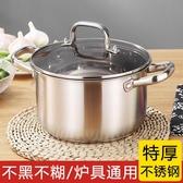 不銹鋼湯鍋家用燃氣加厚煲湯鍋電磁爐鍋不黏煮粥鍋奶瓶鍋不銹鋼鍋 小明同學