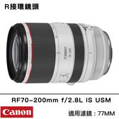 Canon RF 70-200mm f/2.8L IS USM EOSR、RP 無反系列專用鏡頭 台灣佳能公司貨 德寶光學