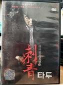 挖寶二手片-0B02-464-正版DVD-韓片【刺青】-宋一國 尹珠熙 李鉥(直購價)