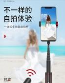 通用型自拍杆蘋果藍芽自排三腳架oppo華為vivo適用小米手機拍照神