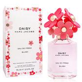 Marc Jacobs Daisy Eau So Fresh Blush 清甜雛菊女性淡香水臉紅紅限量版 75ml