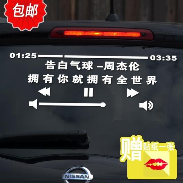 周杰倫歌曲車貼七里香晴天歌詞個性汽車裝飾後擋玻璃反光貼紙
