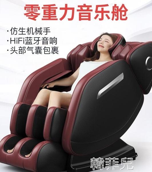按摩椅 本博家用按摩椅全身新款電動太空豪華艙自動多功能老人小型沙發器 mks新年禮物