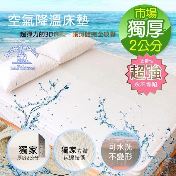 【R.Q.POLO】3D空氣降溫床墊 超強支撐 可水洗床墊-單人3尺(市場獨厚2公分)