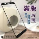 HTC U12 Life (2Q6E100)《日本材料9H滿版玻璃貼玻璃膜》亮面螢幕玻璃保護貼玻璃保護膜鋼化膜鋼膜