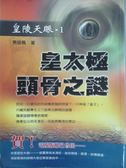 【書寶二手書T1/一般小說_MDT】皇陵天眼 1: 皇太極頭骨之謎_景旭楓
