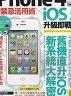 【二手書R2YB】b 2011年11月初版1刷 eLife128《iPhone