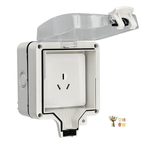 插座防雨盒 防水陽台開關防暴雨防雨盒盒子室外露天三孔插座浴室戶外16A防水