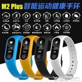 M2 Plus 手環智慧藍芽男女運動計步髒睡眠監測學生手錶手機通用