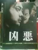 挖寶二手片-0B03-266-正版DVD-日片【凶惡】-山田孝之 瀧皮爾 中川雅也(直購價)