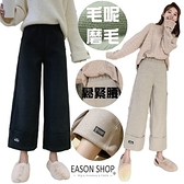 EASON SHOP(GW9111)韓版純色撞色LOGO毛呢褲腳反折鬆緊腰收腰垂感寬褲休閒褲女高腰長褲直筒九分褲棉