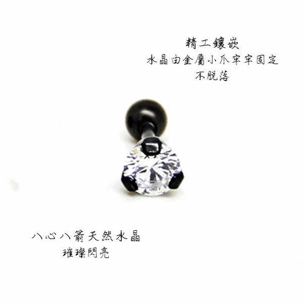316L醫療鋼 黑底 單鑽天然白水晶 旋轉式耳環-2mm、3mm 防抗過敏 單支販售