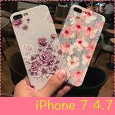 【萌萌噠】iPhone 7  (4.7吋)  金屬按鍵系列 小清新粉嫩玫瑰花 立體浮雕保護殼 全包透明邊 手機殼