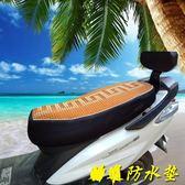 摩托車電動車踏板座墊套防曬冰絲散熱通用 Ja1854『時尚玩家』
