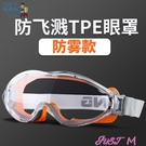 護目鏡勞保護目鏡防飛濺硅膠防霧防沖擊防塵防風沙眼鏡男女騎行眼罩風鏡 JUST M