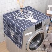 滾筒洗衣機防水防嗮蓋布美的海爾微波爐冰箱防塵罩蓋巾『小淇嚴選』