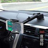 車載手機支架吸盤式汽車用多功能小車儀表台出風口車上導航通用型【新店開張85折促銷】