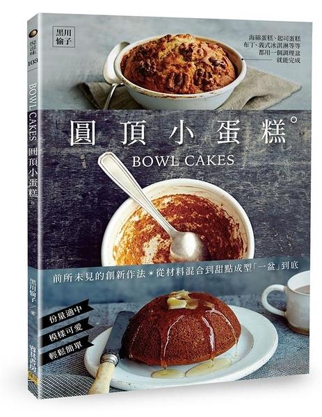 BOWL CAKES圓頂小蛋糕