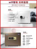 保險櫃家用小型WIFI智慧防盜45/60/70/35cm辦公室文件 新品全館85折 YTL