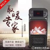 出國旅行美國日本110V家用火焰暖風機辦公室取暖器迷你便攜熱風機  圖拉斯3C百貨