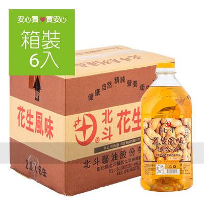 【北斗】花生油2000ml,6桶/箱,平均單價153.17元
